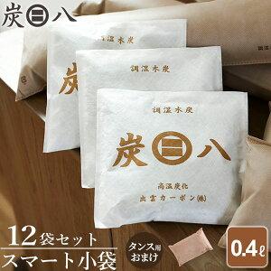 出雲屋 炭八 スマート小袋 12袋 (3袋入り×4セット) + おまけ付き タンス用 1袋