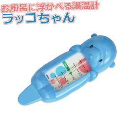 TANITA(タニタ) 温度計 ラッコちゃん 湯温計 ブルー 5417