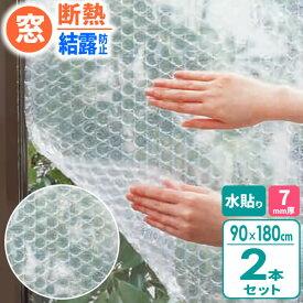 断熱シート 窓ガラス 結露防止 シート 水貼り 90×180cm 厚さ7mm 1巻入×2本セット E1590 | 強力 冷気 防ぐ 窓 断熱 プチプチ 日本製 寒さ対策 窓に貼る 水で 貼る 厚い 簡単