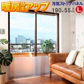 断熱シート 冷気ストップパネルN 190×55cm 半透明 L E1403 | 冷気 防ぐ 窓 ストップ シャットアウト 寒さ対策 暖房補助 節電 エコ 取付け