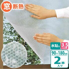 断熱シート 窓ガラス断熱シートフォーム 水貼りN 徳用 90×180cm 厚さ3.5mm 2巻入 E1532 | 冷気 防ぐ 窓 断熱 プチプチ 日本製 寒さ対策 窓に貼る 水で 貼る 節電 簡単