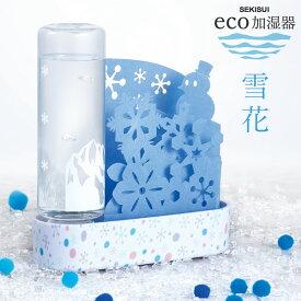 自然気化式加湿器 セキスイ うるおい 雪花 Tブルー ULY-YB-TB   加湿 エコ ペーパー 卓上 おしゃれ 積水