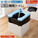 非常用トイレ 緊急簡易トイレ RB-00 | 災害用トイレ ポータブルトイレ 凝固剤付き 携帯 組み立て 緊急トイレ ポータ…