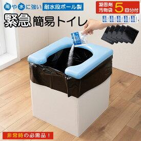 非常用トイレ 緊急簡易トイレ RB-00 | 災害用トイレ ポータブルトイレ 凝固剤付き 携帯 組み立て 緊急トイレ ポータブルトイレ 尿が固まる アウトドア 旅行 キャンプ 非常時