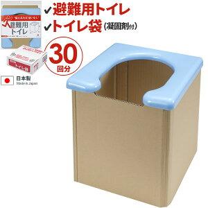 避難用トイレ + トイレ袋30回分(凝固剤付き) セット ブルー R-58 + R-47 | 災害 避難 防災 用品 備品 尿 固まる 簡易 組立 屋外 アウトドア キャンプ ポータブル 断水 緊急
