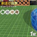 ベランダ マット コンドル 水切りユニット 30×30cm | タイル すのこ 日本製 ガーデン ジョイント プール 水はけ 屋上 テラス 屋外 マンション はめ込み CONDOR