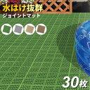 ベランダ マット コンドル 水切りユニット 30×30cm 30枚セット | タイル 日本製 ガーデン ジョイント プール 水はけ 屋上 テラス 屋外 マンション はめ込み CONDOR