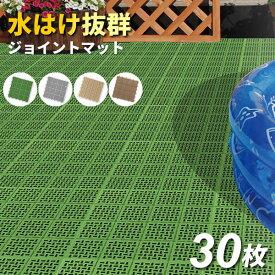 ベランダ マット タイル 日本製 コンドル 水切りユニット (30×30cm) 30枚セット