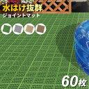 ベランダ マット タイル 日本製 コンドル 水切りユニット (30×30cm) 60枚セット