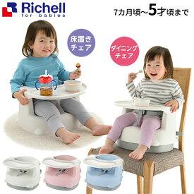 リッチェル ベビーチェア 2WAYごきげんチェアK 選べるカラー:ホワイト/ピンク/ブルー | 椅子 ローチェア お食事グッズ リビング ダイニング 抗菌 テーブル付き 高さ調節可能 椅子固定ベルト付き