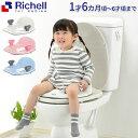 リッチェル 補助便座 ポッティス 補助便座K 選べるカラー:ホワイト/ピンク/ブルー | 抗菌 子供 トイレトレーニング …