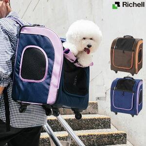 リッチェル ペットカート Nパラレルキャリー パープル 選べるカラー:ブラウン/パープル | リュック ドッグキャリー ドッグカート 犬 イヌ キャスター トランク おんぶ キャリーケース 散歩