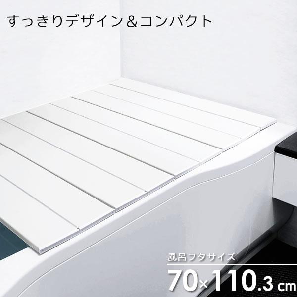コンパクト風呂ふた ネクスト (70×110cm用) M-11