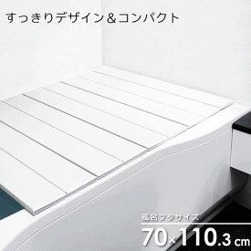 風呂フタ コンパクト風呂ふた ネクスト アイボリー M-11 | 風呂蓋 薄型 折りたたみ 滑り止め加工