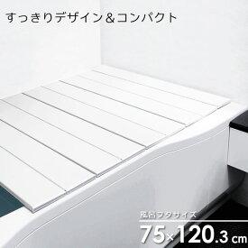 風呂フタ コンパクト風呂ふた ネクスト アイボリー L-12 | 風呂蓋 薄型 折りたたみ 滑り止め加工