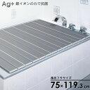 Ag+ ラクネス折りたたみ風呂ふた (75×120cm用) L12