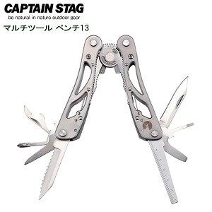 キャプテンスタッグ(CAPTAIN STAG) CSマルチツール ペンチ13 UM-1538 | 道具 アウトドア キャンプ ソロキャンプ セット ペンチ ドライバー カッター ナイフ 栓抜き 缶切り 携帯