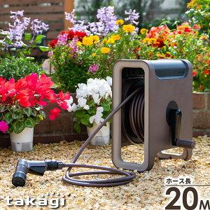 タカギ ホースリール クラシックメタル 20m ブラウン RF220BR | おしゃれ 高品質 高級 散水 ホース 園芸 ガーデニング 洗車 コンパクト 巻き取り スリム 水撒き 水やり