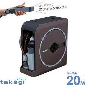 タカギ ホースリール nano next(ナノ ネクスト) 20m ブラウン RM1220BR | おしゃれ 散水 ホース 園芸 ガーデニング 洗車 軽い 軽量 コンパクト 巻き取り 持ち運び 水撒き
