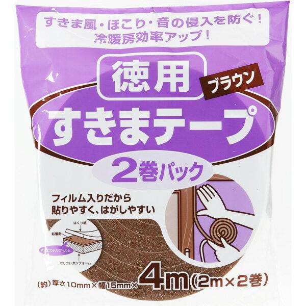 すきまテープ 2巻パック ブラウン E0221