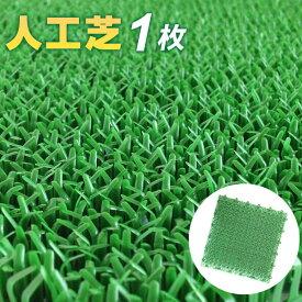 人工芝 ジョイント 日本製 コンドル 若草ユニット (30×30cm) グリーン 1枚
