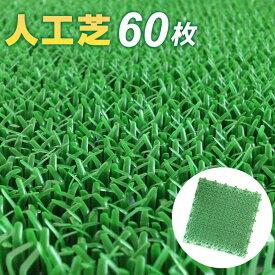 人工芝 ジョイント 日本製 コンドル 若草ユニット (30×30cm) グリーン 60枚セット
