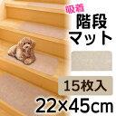 【スマホエントリーでポイント10倍 4/22-4/29】ぴたQ 吸着 階段マット 22×45cm ベージュ 15枚入り ( 階段 滑り止め )