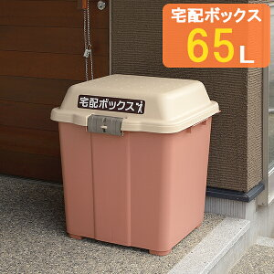 リッチェル 宅配BOX 宅配ボックス 65 ブラウン   荷物受け 簡易BOX 固定 不在時 受け取り