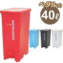 ゴミ箱 ペダルペール 40L ( ふた付き おしゃれ )