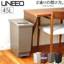 ごみ箱 ユニード プッシュ&ペダル 45L ( ゴミ箱 ダストボックス ペール )