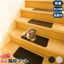 階段 滑り止め マット 吸着 階段マット 15枚入り