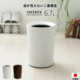 ゴミ箱 ルクレール ダストボックスCV 丸型 6.7L 選べるカラー:ホワイト/ブラウン | 日本製 ダストボックス くずかご ごみ箱 おしゃれ フタなし ごみ入れ ゴミ入れ リビング 部屋 袋 見えない