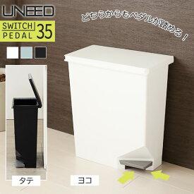 ユニード ゴミ箱 おしゃれ スイッチペダル 35型 35L | 選べるカラー:ホワイト/ブラック/ブルー ごみ箱 ダストボックス スリム キッチン リビング 分別 白 黒 水色 UNEED