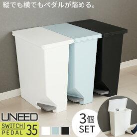 ユニード ゴミ箱 おしゃれ スイッチペダル 35型 35L 3個セット | 選べるカラー:ホワイト/ブラック/ブルー ごみ箱 ダストボックス スリム キッチン リビング 分別 白 黒 水色 UNEED