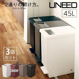 ゴミ箱 ユニード プッシュ&ペダル45S 45L 選べる3色 3個セット | おしゃれ 45リットル スリム キッチン ふた付き ペダル 分別 ダストボックス ゴミ箱 ペール 角型 縦型 2way