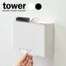 山崎実業 タワー マグネットマスクホルダー