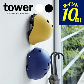 山崎実業 フック収納 tower タワー マグネットキッズヘルメットフック | ヘルメット 帽子 玄関収納 マグネット 木ネジ