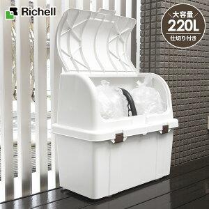 リッチェル ゴミ箱 屋外 大容量 トラッシュコンテナ SP 220L ホワイト   ごみ箱 ダストボックス ベランダ ゴミ ストッカー 大型 外置き 外用 室外 人気 たくさん 45Lゴミ袋が3個入る