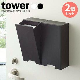 山崎実業 マスクケース タワー ツーウェイ マスク収納ケース スリム 2個セット 選べるカラー: ホワイト×2 / ブラック×2 / ホワイト&ブラック | マスクホルダー マグネット マスク入れ 収納