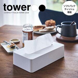 山崎実業 ティッシュボックス タワー コンパクト ティッシュケース 選べるカラー:ホワイト/ブラック | ティッシュ ケース ソフトパック コンパクト スリム 薄型 シンプル エコ 詰め替えテ