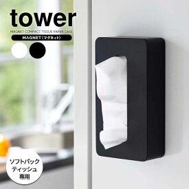 山崎実業 タワー マグネット コンパクト ティッシュケース 選べるカラー:ホワイト/ブラック   壁掛け ティッシュホルダー マグネット 磁石 収納 キッチン ポリ袋 シンプル 貼りつく コンパクト