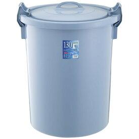 ベルク 丸型ペール ゴミ箱 137L 130G 本体・フタセット ブルー