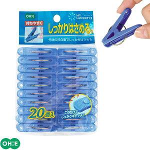 マイランドリー2 洗濯ピンチ 20個入 | 洗濯ばさみ 物干しピンチ ピンチハンガー交換 洗濯バサミ 洗濯用品 小物 挟む はさむ