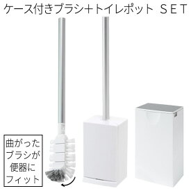フィーノ トイレ用品セット (ケース付ブラシ+ポット)