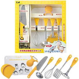 貝印 リトルシェフクラブ 子供調理器8点セット FG-5009 | 子ども 包丁 こども プレゼント クッキング 料理 道具 調理用品 料理セット 本格的