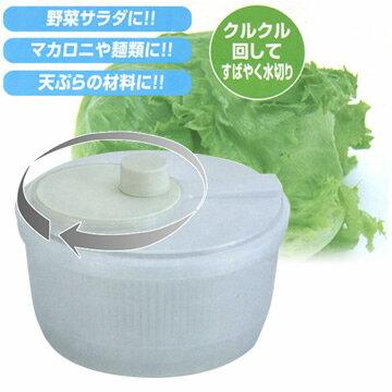 ロータリーフレッシュ 回転式 野菜水切り器