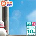 【スマホエントリーでポイント10倍 4/22-4/29】窓ガラス透明断熱フィルム E0590【お買い得10本セット】