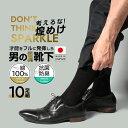 [10足組] 日本製 靴下 メンズ 消臭靴下 蒸れない靴下 セット 綿100% 消臭 防臭 臭わない ビジネス ソックス 黒 ビジネスソックス 蒸れない 足 臭い 足の臭い 臭く ならない 涼しい 破