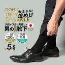 [5足組] 日本製 靴下 メンズ 消臭靴下 蒸れない靴下 セット 綿100% 消臭 防臭 臭わない ビジネス ソックス 黒 ビジネスソックス 蒸れない 足 臭い 足の臭い 臭く ならない 涼しい 破れ