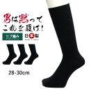 [3足組] 28〜30cm 厚手 消臭靴下 大きいサイズ 日本製 靴下 セット メンズ 綿100% 綿 100 日本製 消臭 防臭 臭わない 無地 紳士 男性 ビジネス 黒 ブラック 綿100 ソック